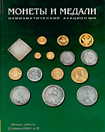 Аукцион № 16. Обложка каталога