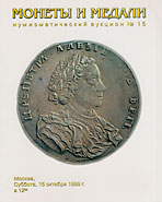 Аукцион № 15. Обложка каталога