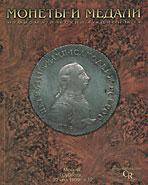 Аукцион № 14. Обложка каталога