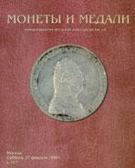 Аукцион № 13. Обложка каталога