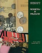 Аукцион № 12. Обложка каталога