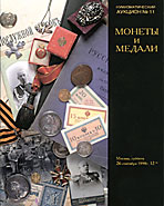 Аукцион № 11. Обложка каталога