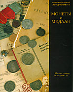 Аукцион № 10. Обложка каталога