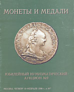 Аукцион № 9. Обложка каталога