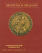 Аукцион № 8. Обложка каталога