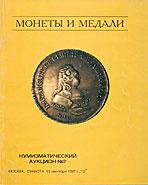 Аукцион № 7. Обложка каталога