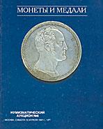 Аукцион № 6. Обложка каталога