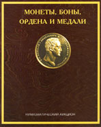 Аукцион № 5. Обложка каталога