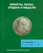 Аукцион № 4. Обложка каталога