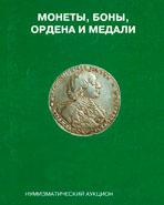 Аукцион № 3. Обложка каталога