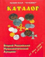 Аукцион № 2. Обложка каталога