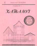Аукцион № 1. Обложка каталога