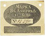 Марка в Америке 10 копеек (1826 года).