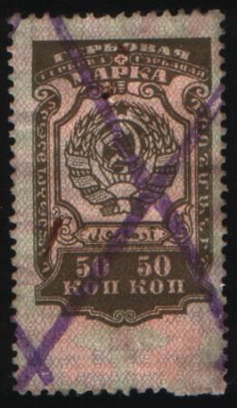 Gerbovaja_marka_USSR_1926.jpg