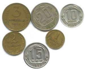 moneti_1937_goda-300x246.jpg
