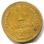 1_kopeika_1937-150x150.jpg