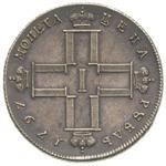 1-rubl-1797-goda-thumb.jpg