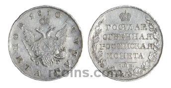 1-ruble-1810-goda.jpg