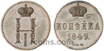1-kopeika-1849-goda.jpg