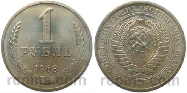 a1-rubl-1968.jpg