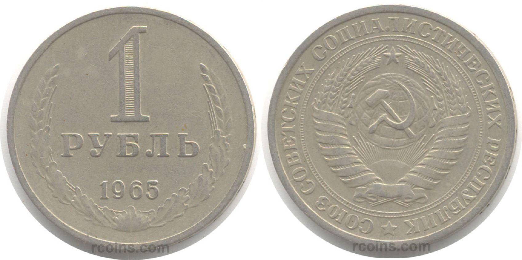 a1-rubl-1965.jpg