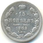 15-kopeek-1902-goda-thumb.jpg