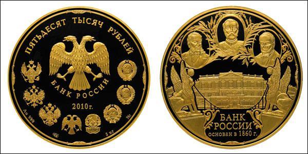 moneta-150-let-banka-rossii.jpg