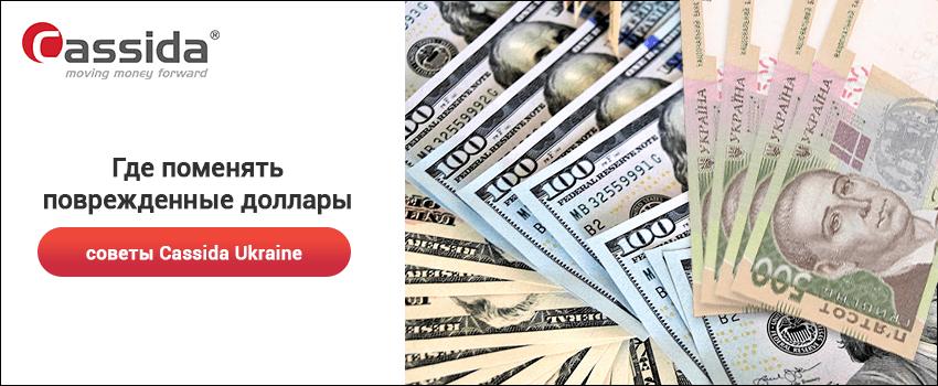 gde-mozhno-obmenyat-porvannye-dollary.png