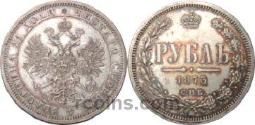1-ruble-1875-goda.jpg