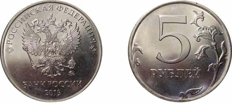 5-rubley-2019-goda-1.jpg
