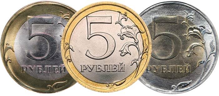 5-rubley-2017-goda-3.jpg