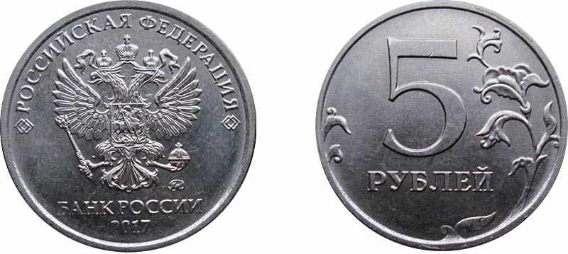 5-rubley-2017-goda-1.jpg