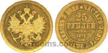 25-rubley-1876-goda.jpg