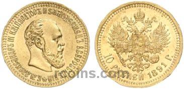 10-rubley-1891-goda.jpg