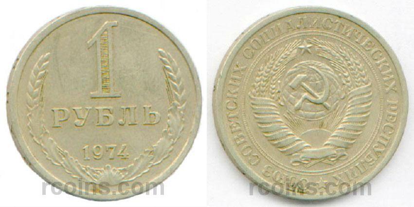 a1-rubl-1974.jpg