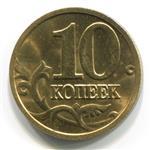 10-kopeek-2001-goda-thumb.jpg