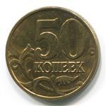 50-kopeek-2003-goda-thumb.jpg
