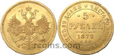 5-rubley-1872-goda.jpg