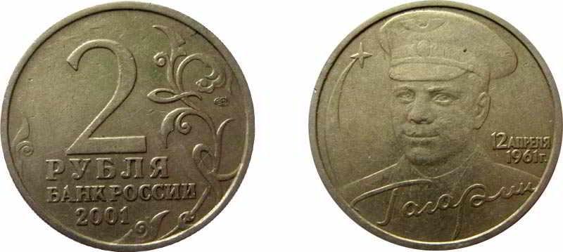 2-rublya-2001-goda-1.jpg