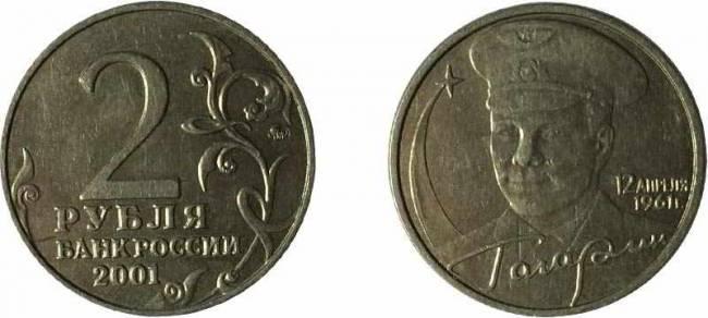 2-rublya-2001-goda-2.jpg