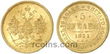 5-rubley-1871-goda.jpg