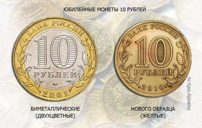 katalog-yubilejnyh-monet-10-rub-1.jpg