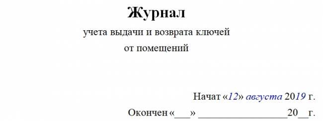 jurnal-vydachi-klyuchej-ot-pomeshchenij-800-1.jpg