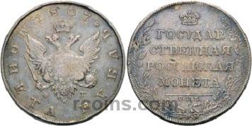 1-ruble-1807-goda.jpg