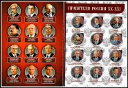 nabor-cvetnyh-rublej-praviteli-12sht-v-albome2-jpg.jpg