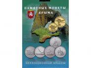 nabor-albomov-dlya-bimetallicheskih-10-rublovyh-monet-rossii-v-4-h-tomah-s-2000-g-blisternye.jpg