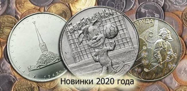 plan-vypuska-monet-cb-rf-na-2020-god-1.jpg