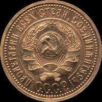 Gold_Chervonets_1925_obverse.png
