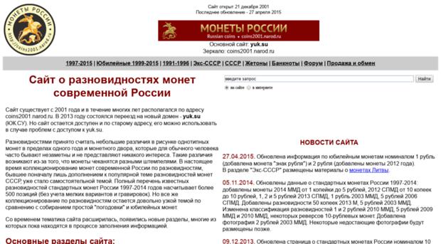 coins2001.narod.ru.png