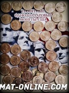 Prezidentskie-dollaryi-221x300.jpg